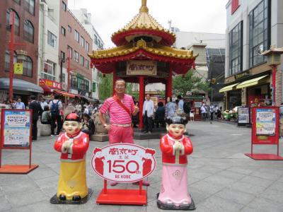 神戸観光旅行