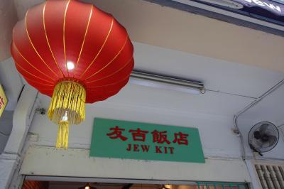 海南チキンライスの隠れた名店でほっこりできた★昭和女旅 in はじめてのシンガポール共和国②