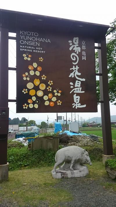 6月の温泉は 亀岡 湯の花温泉 松園荘 保津川亭