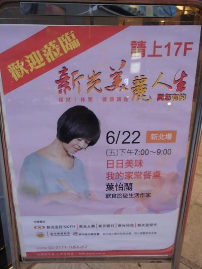 久しぶりの素食店のち、葉怡蘭(飲食旅遊作家)さんの新光美麗人生講座を拝聴しました。