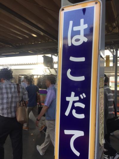函館旅行記【1日目】