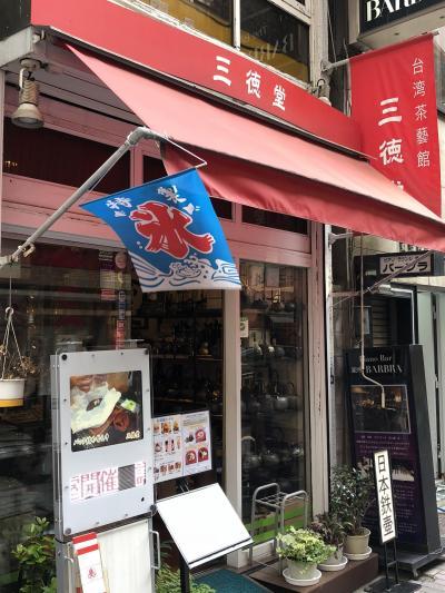 銀座発の台湾茶専門店「三徳堂」~絶品の台湾かき氷が食べられる銀座のオアシス~