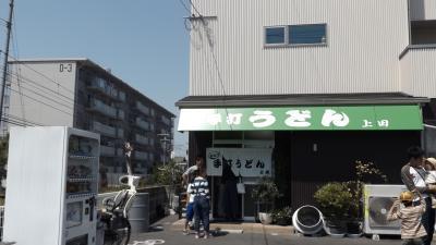 GWはある程度の距離の旅行を楽しむ 2日目 高松、琴平、阿波池田経由で大阪へ