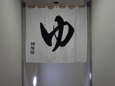 九州縦断旅(16)人吉温泉ホテル朝陽館と地鶏鉄板焼き