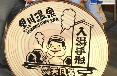 子連れお花見温泉旅行2泊3日 in 由布院&黒川温泉②