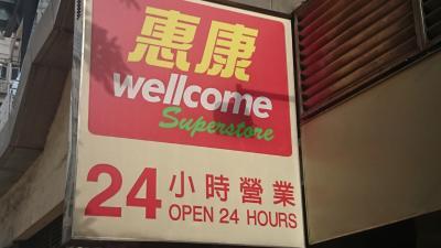 2回目の香港は滞在時間約24時間。どこまで出来るかな?2日目。