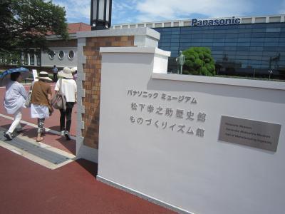 パナソニック・ミュージアムの見学