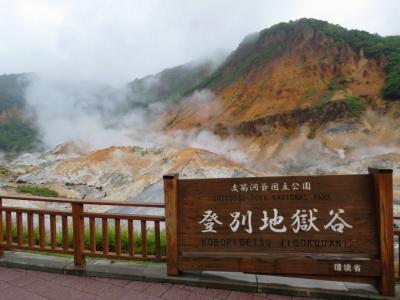 登別温泉_Noboribetsu Onsen 温泉のデパート!日本有数の多彩な泉種を持つ温泉