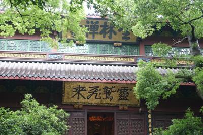 上海、杭州、街歩き、お寺詣り ⑤ 霊隱寺、浄慈禅寺