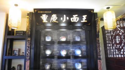 美食を求めて!上海から四川省宜賓市まで鉄道とバスを乗り継いで行く旅 #08 重慶 旅の最後は重慶小麺!