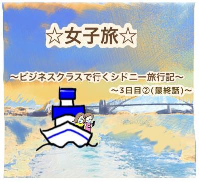 (22)女子旅☆ビジネスクラスで行くシドニー旅行記