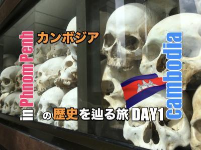 おじさんぽ・おばさんぽ ~アンコールワットだけじゃない!カンボジアの悲劇と復興を見に行くプノンペン旅~  前編 衝撃的な風景に目を逸らしちゃだめっ!