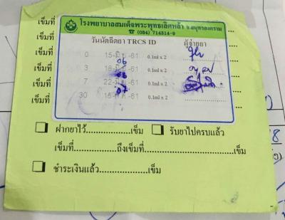 タイ・ラオス 犬にかまれて病院巡りの旅4(ラオス ビエンチャン→バンビエン)