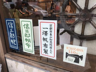 雨の京都へふらり旅