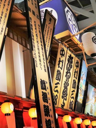 羽田空港 国際線旅客ターミナル 夕食をすませて ☆江戸小路をひとめぐり