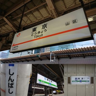 泊まりで東京(7月)