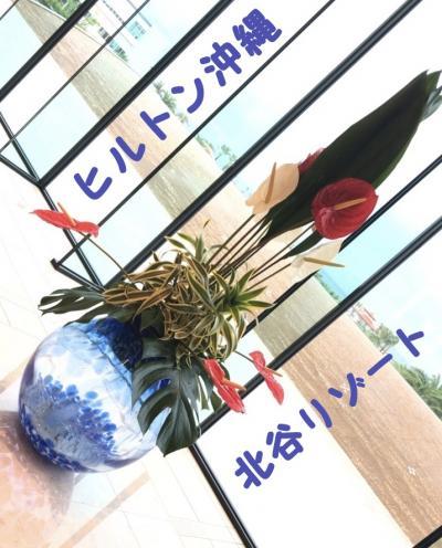 梅雨の沖縄・7日間 ANA旅作で行く旅 その③ ~ヒルトン沖縄北谷リゾート泊~