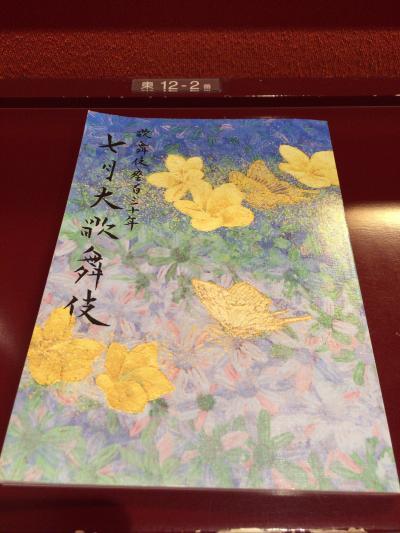 歌舞伎座に7月大歌舞伎(昼の部)を観に行ってきました。