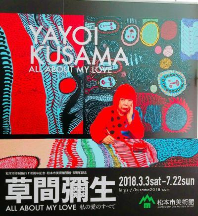 松本市美術館へ草間彌生展を見に行ってきました♪