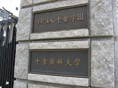 学食訪問ー104 千葉商科大学