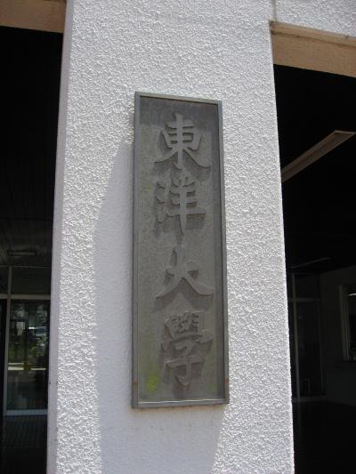 学食訪問ー105 東洋大学・朝霞キャンパス