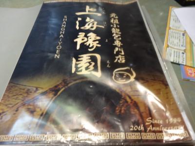 上海領園は中華街のお店です...
