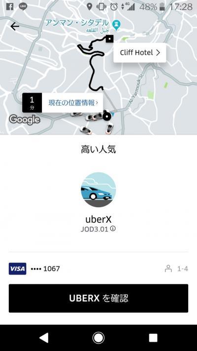 エルサレム&ヨルダン番外編3 Uberについて (配車アプリ)