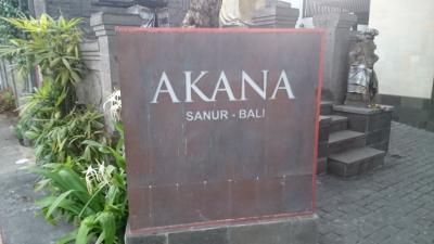 初めてのサヌール、ホテル紹介です。