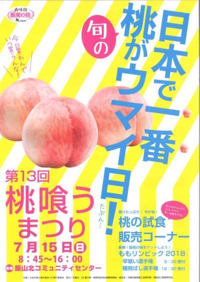 桃喰うまつり