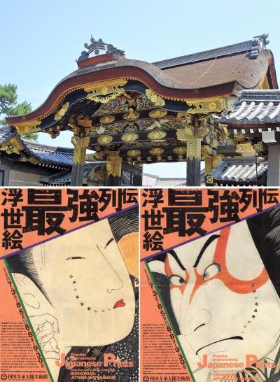 京都の 半端ない暑さにもマケズ…?二条城と相国寺浮世絵展。
