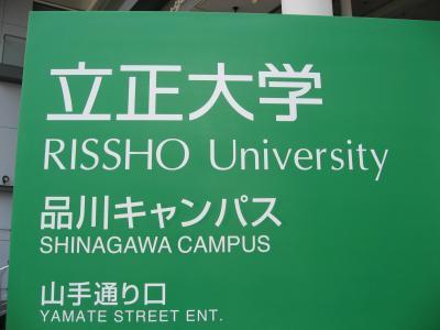 学食訪問ー107 立正大学・品川キャンパス