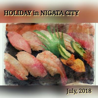 初観光、新潟の休日 2018年 7月