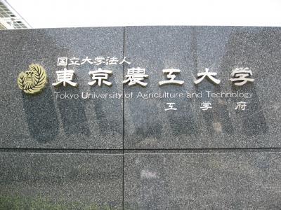 学食訪問ー109 東京農工大学・小金井キャンパス