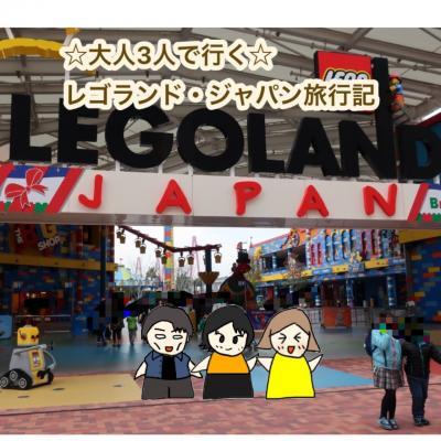 大人3人で行く☆レゴランド・ジャパン旅行記①