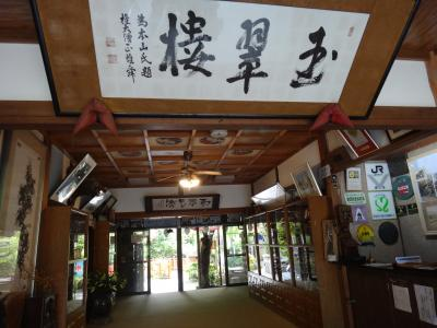 七沢森林公園散策、玉翠楼に泊まる1泊2日2018