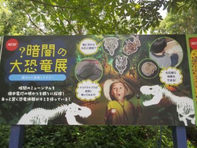 大恐竜展 in H.T.B 2018-7