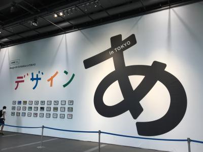 東京 「あ」と「音のアーキテクチャ」の旅 その1