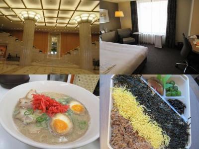 九州・夏(8)ホテル日航福岡のラグジュアリールーム/博多ラーメン、かしわめし