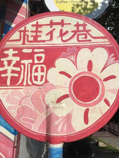夏休み2018 鹿港、台中編