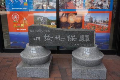 3泊4日夏旅「長崎」 4日目 佐世保経由で長崎空港へ