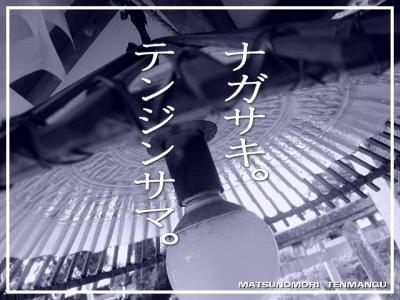 ナガサキ。テンジンサマ。