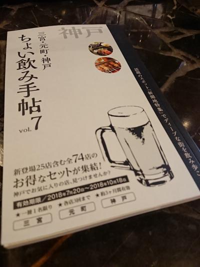 ちょい飲み手帖 三宮・元町・神戸vol.7で訪ねるちょい飲み歩き