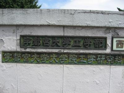 学食訪問ー116 宇都宮大学・陽東キャンパス(工学部)