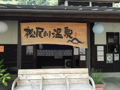そうだ、松尾川温泉に行こう!