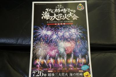 ぎおん柏崎まつり海の大花火大会&ANAクラウンプラザホテル新潟宿泊
