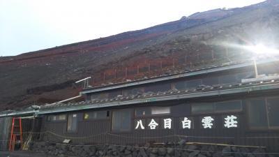 初めての富士山登山 八合目までの記録