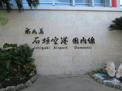 真夏の石垣島(2)那覇空港で乗り継いで南ぬ島 石垣空港へ