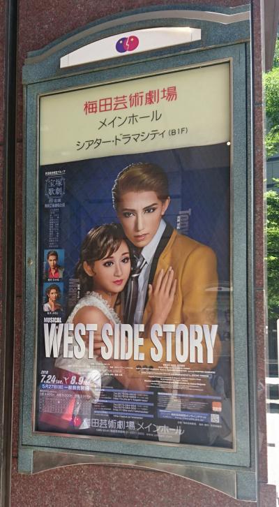 2018年8月★梅田芸術劇場まで宝塚遠征旅行★