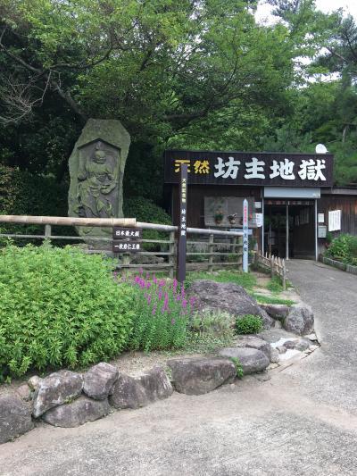 温泉県へgo