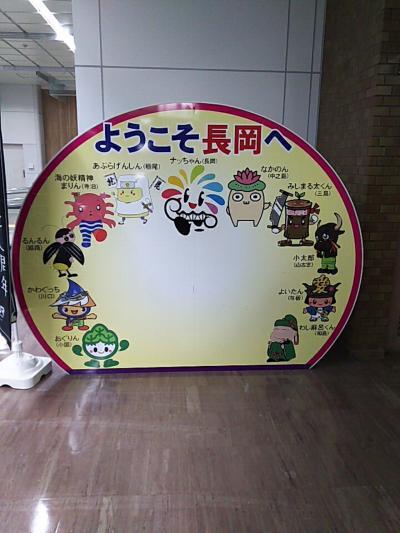 長岡駅からのちょい旅(第1回目)